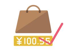 消費税端数処理拡張